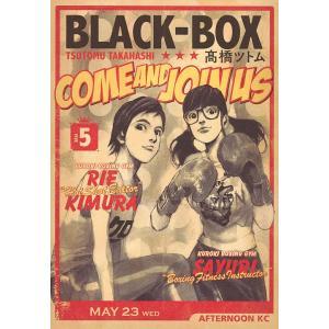 BLACK−BOX 5/高橋ツトムの画像