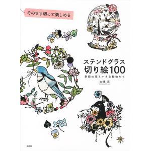 日曜はクーポン有/ そのまま切って楽しめるステンドグラス切り絵100 季節の花と小さな動物たち/大橋忍|bookfan PayPayモール店