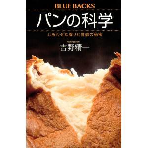 日曜はクーポン有/ パンの科学 しあわせな香りと食感の秘密/吉野精一|bookfan PayPayモール店