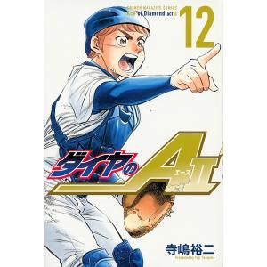 ダイヤのA act 2 12/寺嶋裕二