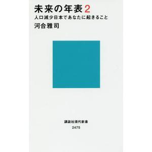未来の年表 2/河合雅司