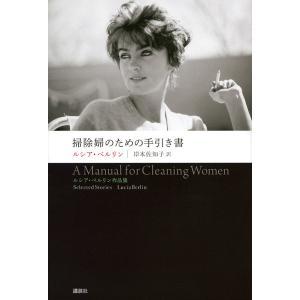 掃除婦のための手引き書 ルシア・ベルリン作品集/ルシア・ベルリン/岸本佐知子