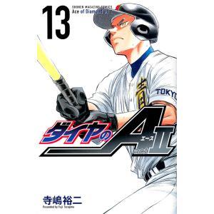 ダイヤのA act 2 13/寺嶋裕二