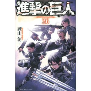 進撃の巨人 26/諫山創