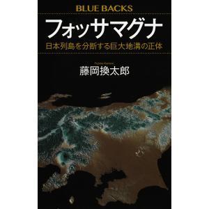 日曜はクーポン有/ フォッサマグナ 日本列島を分断する巨大地溝の正体/藤岡換太郎