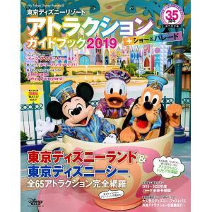 東京ディズニーリゾートアトラクションガイドブック +ショー&パレード 2019/ディズニーファン編集...