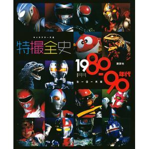 特撮全史 1980−90年代ヒーロー大全/講談社