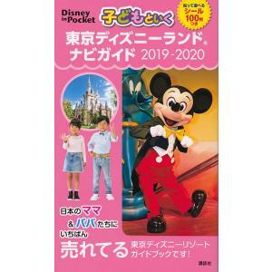 子どもといく東京ディズニーランドナビガイド 2019−2020/旅行