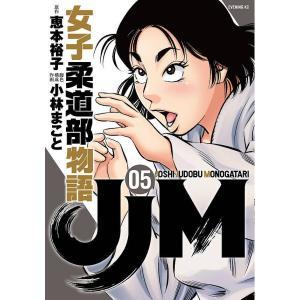 JJM女子柔道部物語 05/恵本裕子/小林まこと/構成
