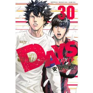 DAYS 30/安田剛士