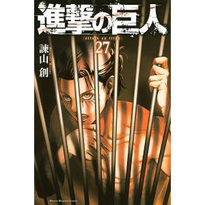 日曜はクーポン有/ 進撃の巨人 27/諫山創|bookfan PayPayモール店