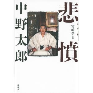 悲憤/中野太郎/宮崎学