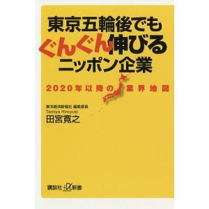 東京五輪後でもぐんぐん伸びるニッポン企業 2020年以降の業界地図/田宮寛之