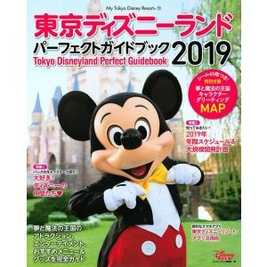 東京ディズニーランドパーフェクトガイドブック 2019/ディズニーファン編集部/旅行