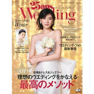 25ans Wedding 2018〜2019Winter