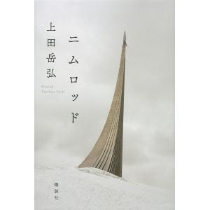 著:上田岳弘 出版社:講談社 発行年月:2019年01月 キーワード:bkc