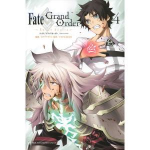 Fate/Grand Order‐turas realta‐ 4/カワグチタケシ/TYPE−MOON