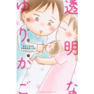 透明なゆりかご 産婦人科医院看護師見習い日記 8/沖田×華