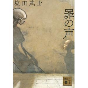 罪の声/塩田武士