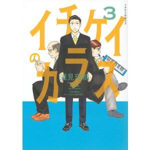 日曜はクーポン有/ イチケイのカラス 3/浅見理都|bookfan PayPayモール店