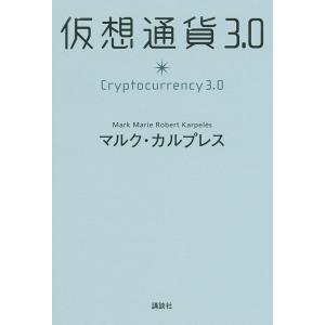 仮想通貨3.0/マルク・カルプレス