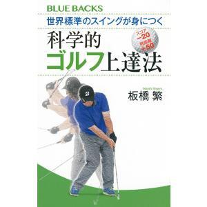日曜はクーポン有/ 世界標準のスイングが身につく科学的ゴルフ上達法/板橋繁|bookfan PayPayモール店
