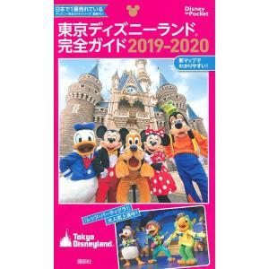 東京ディズニーランド完全ガイド 2019−2020/講談社/旅行