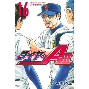 ダイヤのA act 2 16/寺嶋裕二