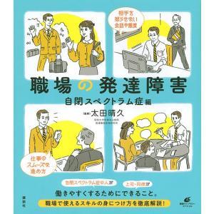 職場の発達障害 自閉スペクトラム症編/太田晴久