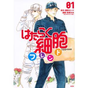 毎日クーポン有/ はたらく細胞フレンド 01/黒野カンナ/和泉みお/清水茜