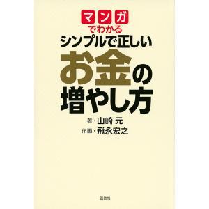 日曜はクーポン有/ マンガでわかるシンプルで正しいお金の増やし方/山崎元/飛永宏之|bookfan PayPayモール店