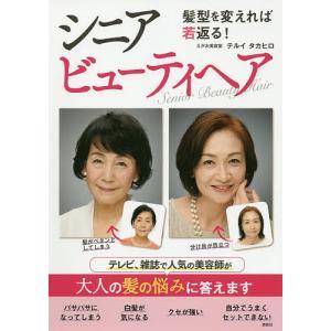 髪型を変えれば若返る!シニアビューティヘア/テルイタカヒロ