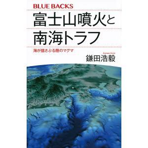 日曜はクーポン有/ 富士山噴火と南海トラフ 海が揺さぶる陸のマグマ/鎌田浩毅|bookfan PayPayモール店