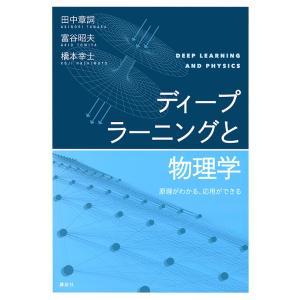 ディープラーニングと物理学 原理がわかる、応用ができる/田中章詞/富谷昭夫/橋本幸士