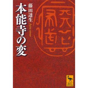 本能寺の変/藤田達生