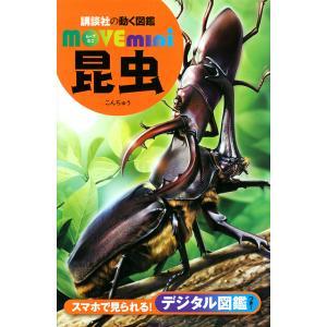 昆虫/養老孟司