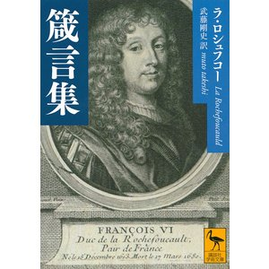 箴言集/ラ・ロシュフコー/武藤剛史