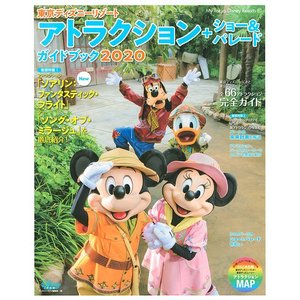 東京ディズニーリゾートアトラクション+ショー&パレードガイドブック 2020/ディズニーファン編集部...