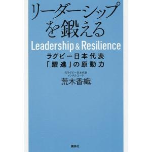 リーダーシップを鍛える ラグビー日本代表「躍進」の原動力/荒木香織