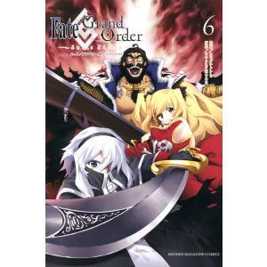 Fate/Grand Order‐turas realta‐ 6/カワグチタケシ/TYPE−MOON