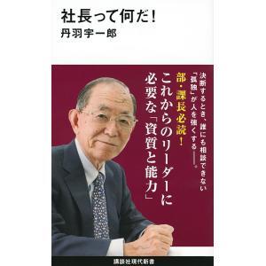 社長って何だ!/丹羽宇一郎
