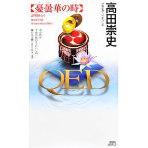 QED憂曇華の時/高田崇史