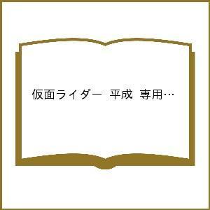 仮面ライダー 平成 専用バインダー 2