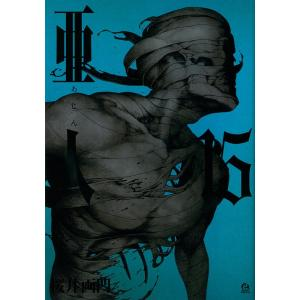 亜人 15/桜井画門