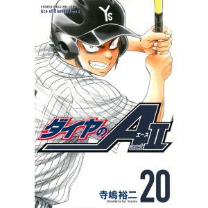 ダイヤのA act 2 20/寺嶋裕二
