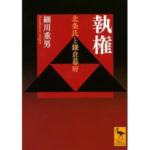 執権 北条氏と鎌倉幕府/細川重男