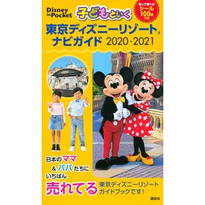 子どもといく東京ディズニーリゾートナビガイド 2020−2021/旅行