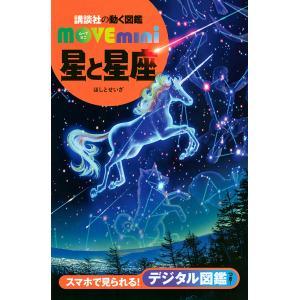 【学習図鑑クーポン対象】星と星座/渡部潤一