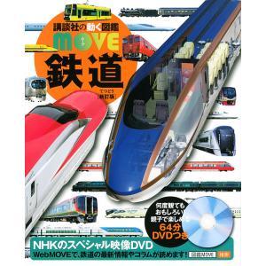 鉄道/山崎友也