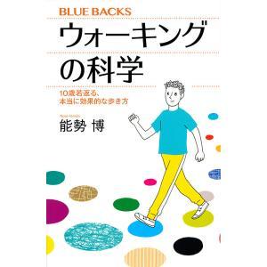 日曜はクーポン有/ ウォーキングの科学 10歳若返る、本当に効果的な歩き方/能勢博|bookfan PayPayモール店